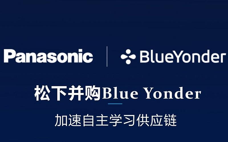 松下通过收购Blue Yonder加速自主供应链